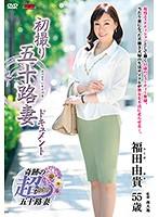 初撮り五十路妻ドキュメント 福田由貴 ダウンロード