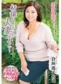 初撮り人妻ドキュメント 倉垣瑤子