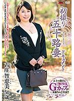 初撮り五十路妻ドキュメント 古庄智恵美 ダウンロード