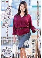 【最新作】初撮り人妻ドキュメント 神尾千明