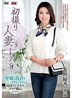 12位 - 初撮り人妻ドキュメント 水野優香