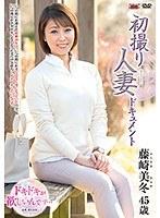 初撮り人妻ドキュメント 藤崎美冬 ダウンロード