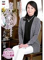 初撮り五十路妻ドキュメント 大石澪 ダウンロード