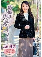 初撮り人妻ドキュメント 小島まりこ ダウンロード