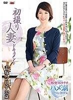 初撮り人妻ドキュメント 手塚今日子 ダウンロード