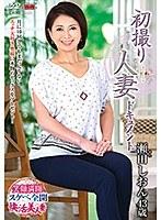 「初撮り人妻ドキュメント 瀬田しおん」のパッケージ画像