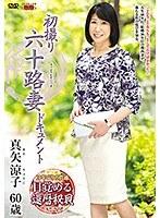 初撮り六十路妻ドキュメント 真矢涼子#2