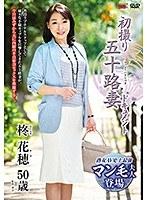 初撮り五十路妻ドキュメント 柊花穂