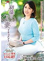 初撮り人妻ドキュメント 井崎友加里