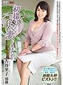 初撮り人妻ドキュメント 古谷里子