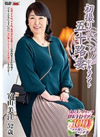 初撮り五十路妻ドキュメント 富山美江