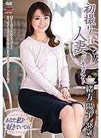 初撮り人妻ドキュメント 緒方陽子