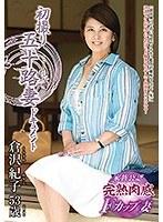 初撮り五十路妻ドキュメント 倉沢紀子