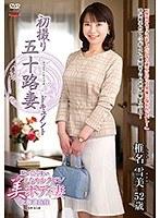 初撮り五十路妻ドキュメント 椎名雪美