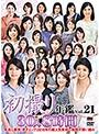 初撮り年鑑Vol.21