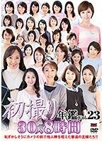 初撮り年鑑Vol.23 ダウンロード