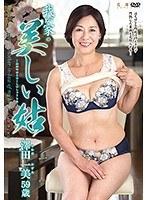 我が家の美しい姑 澤田一美 ダウンロード