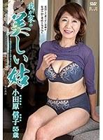 我が家の美しい姑 小田原信子 ダウンロード