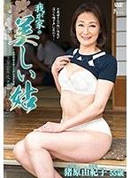 「我が家の美しい姑 猪原由紀子」のパッケージ画像