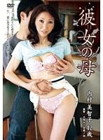 「彼女の母 内村美智子」のパッケージ画像