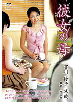 (h_086keed00002)[KEED-002] 彼女の母 吉川伶子 ダウンロード