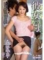 彼女の母 矢部寿恵