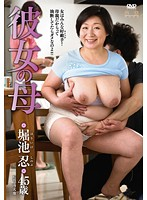 (h_086keed00024)[KEED-024] 彼女の母 堀池忍 ダウンロード