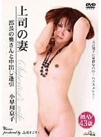上司の妻 部長の奥さんと中出し逢引 小早川京子 ダウンロード