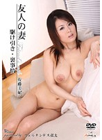 (h_086kop29)[KOP-029] 友人の妻 駆け引き・裏事情 佐藤美紀 ダウンロード