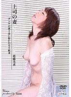 上司の妻 ダンナの部下達に抱かれる不倫妻 近藤美香