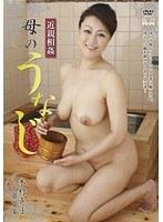 「近親相姦 母のうなじ 木村真子」のパッケージ画像