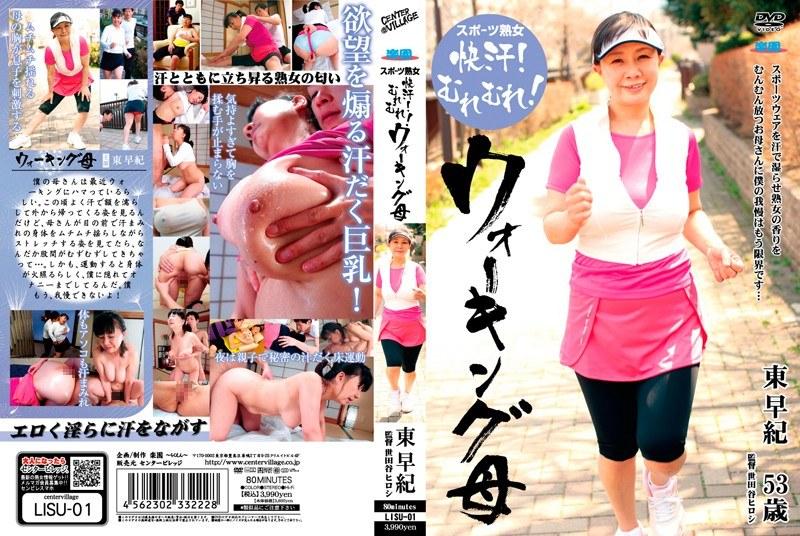 ムチムチのお母さん、東早紀出演の近親相姦無料動画像。スポーツ熟女 快汗!