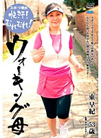 (h_086lisu00001)[LISU-001] スポーツ熟女 快汗!むれむれ!ウォーキング母 東早紀 ダウンロード