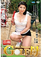 スポーツ熟女 セクハラ教官GOLF母 志村朝子