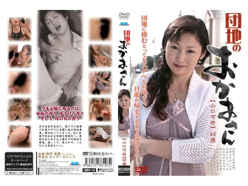 お母さん、山口可奈出演の無料熟女動画像。団地のおかあさん 山口可奈