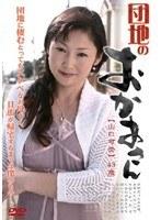 (h_086lmpd18)[LMPD-018] 団地のおかあさん 山口可奈 ダウンロード
