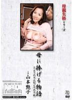 (h_086masxd38)[MASXD-038] 母親失格シリーズ 母に捧げる物語 山本艶子 ダウンロード