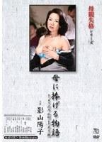 (h_086masxd39)[MASXD-039] 母親失格シリーズ 母に捧げる物語 影山陽子 ダウンロード