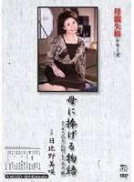 (h_086masxd40)[MASXD-040] 母親失格シリーズ 母に捧げる物語 日比野美咲 ダウンロード