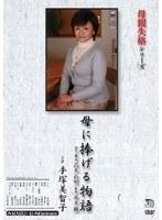 母親失格シリーズ 母に捧げる物語 手塚美智子 ダウンロード