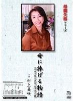 (h_086masxd43)[MASXD-043] 母親失格シリーズ 母に捧げる物語 村上美咲 ダウンロード