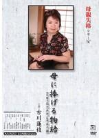 (h_086masxd44)[MASXD-044] 母親失格シリーズ 母に捧げる物語 古川蓮枝 ダウンロード