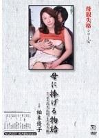(h_086masxd46)[MASXD-046] 母親失格シリーズ 母に捧げる物語 柏木優子 ダウンロード