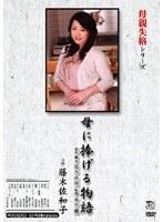 (h_086masxd47)[MASXD-047] 母親失格シリーズ 母に捧げる物語 藤木佐和子 ダウンロード