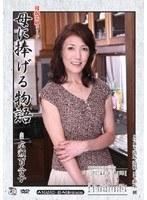 (h_086masxd49)[MASXD-049] 母親失格シリーズ 母に捧げる物語 広瀬百合子 ダウンロード