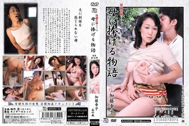 人妻、加藤幸子出演の近親相姦無料熟女動画像。母親失格シリーズ 母に捧げる物語 加藤幸子