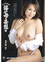 中出し近親相姦 淫らな母の妄想 香川翔 ダウンロード