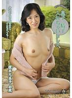 「中出し近親相姦 息子の精子入れちゃいました。 榎本久美子」のパッケージ画像