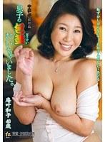 「中出し近親相姦 息子の包茎むいちゃいました。 庵叶和子」のパッケージ画像