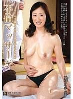 「不倫マッサージ 東乃りつ子」のパッケージ画像